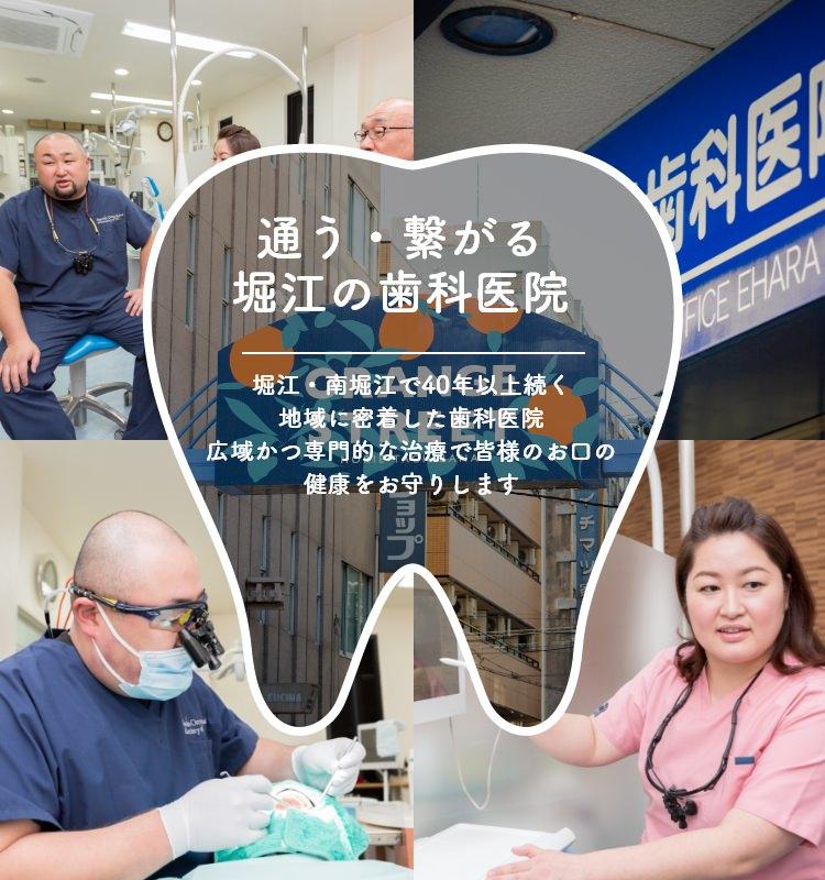 通う・繋がる 堀江の歯科医院